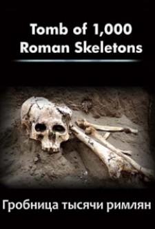 A Tumba dos 1.000 Esqueletos Romanos
